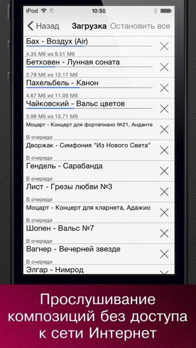 Классическая музыка + Скриншоты6