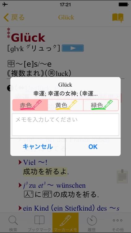 クラウン独和辞典 第4版 公式アプリ screenshot-4