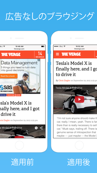 Stop Ads - Safari用の究極の広告ブロッカーのスクリーンショット1