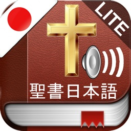 Free Holy Bible Audio mp3 and Text in Japanese - 無料日本聖書オーディオとテキスト