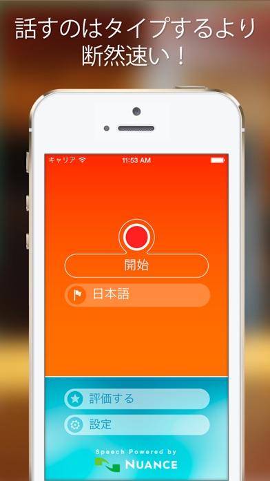 音声認識装置 : このディクテーションアプリを使って自分の声を文字に起こしましょう。のスクリーンショット