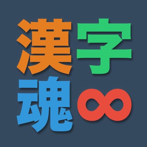 漢字魂 - 無限漢字パズル