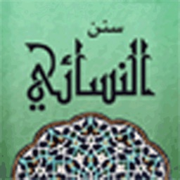 Sunan Al Nasa'i - سنن النسائى