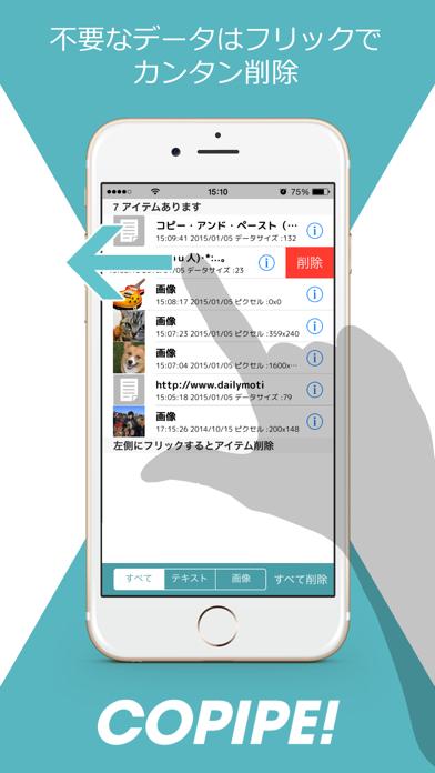 コピペ! - Copipe! - 写真とテキストをクリップボードからコピー!のおすすめ画像3