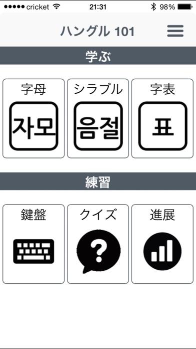 ハングル 101 - 韓国語の基礎 ScreenShot0