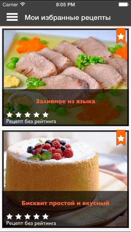 Рецепты русской кухни (более 500 рецептов) screenshot-4