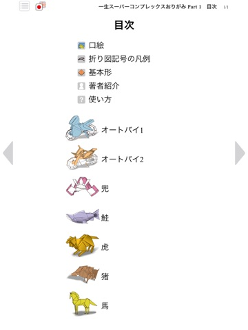 issei super complex origami part1