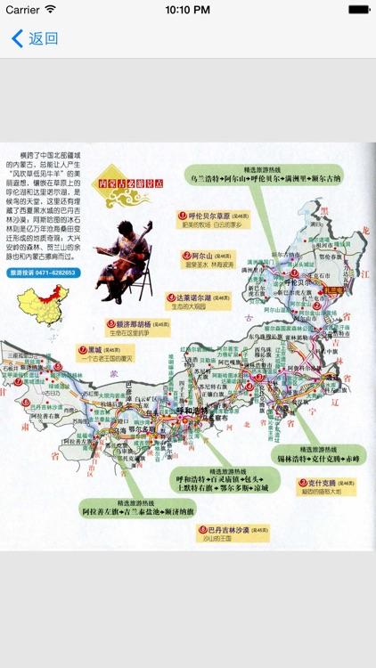 中国旅游地图册 - 含港澳台等各省旅游景点分布图 screenshot-3