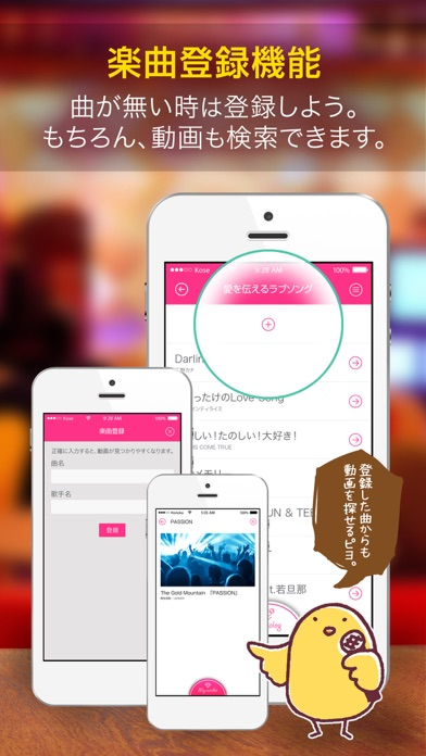 無料カラオケ選曲おたすけアプリ「Karalog〜カラログ〜」のおすすめ画像4