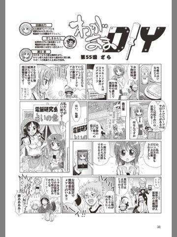 ざらの「わがままDIY 2」をApple...