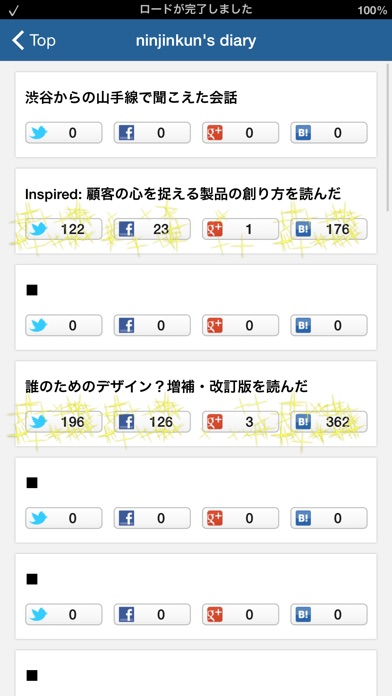 Feedback - ブログの反響を可視化 screenshot1
