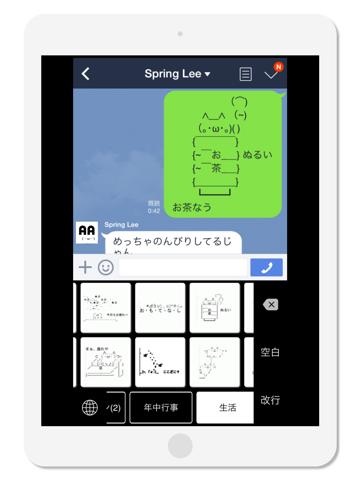 AAKey - アスキーアート・AA・顔文字キーボードのおすすめ画像3