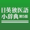 南山堂 日英独医語小辞典第5版