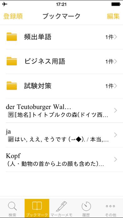 クラウン独和辞典 第4版 公式アプリ ScreenShot2