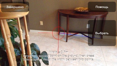 Смарт-рулетка Lite Скриншоты5