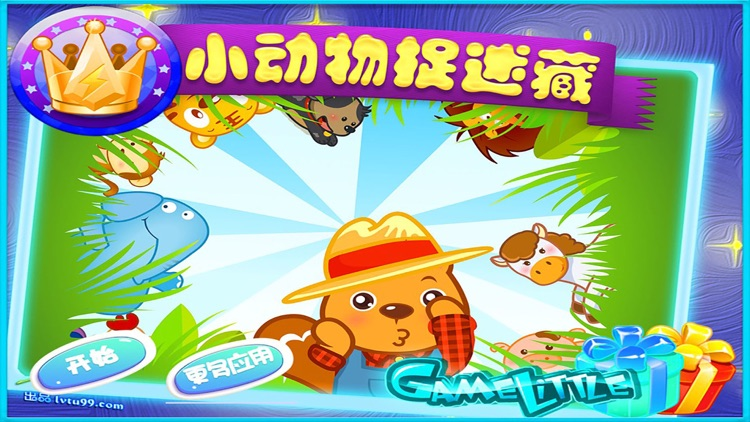 梦想小镇 小动物捉迷藏 儿童游戏