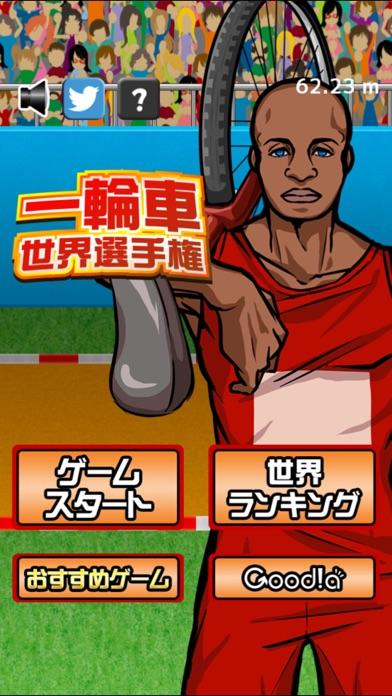 一輪車世界選手権紹介画像4