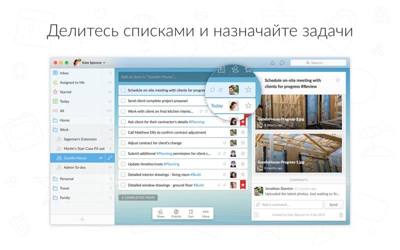 Wunderlist: списки текущих дел скриншот программы 4