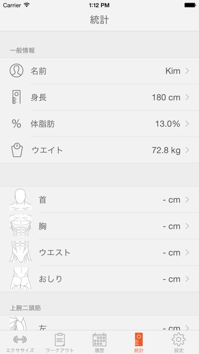 Fitness Point - 7分間ワークアウト PROのおすすめ画像5