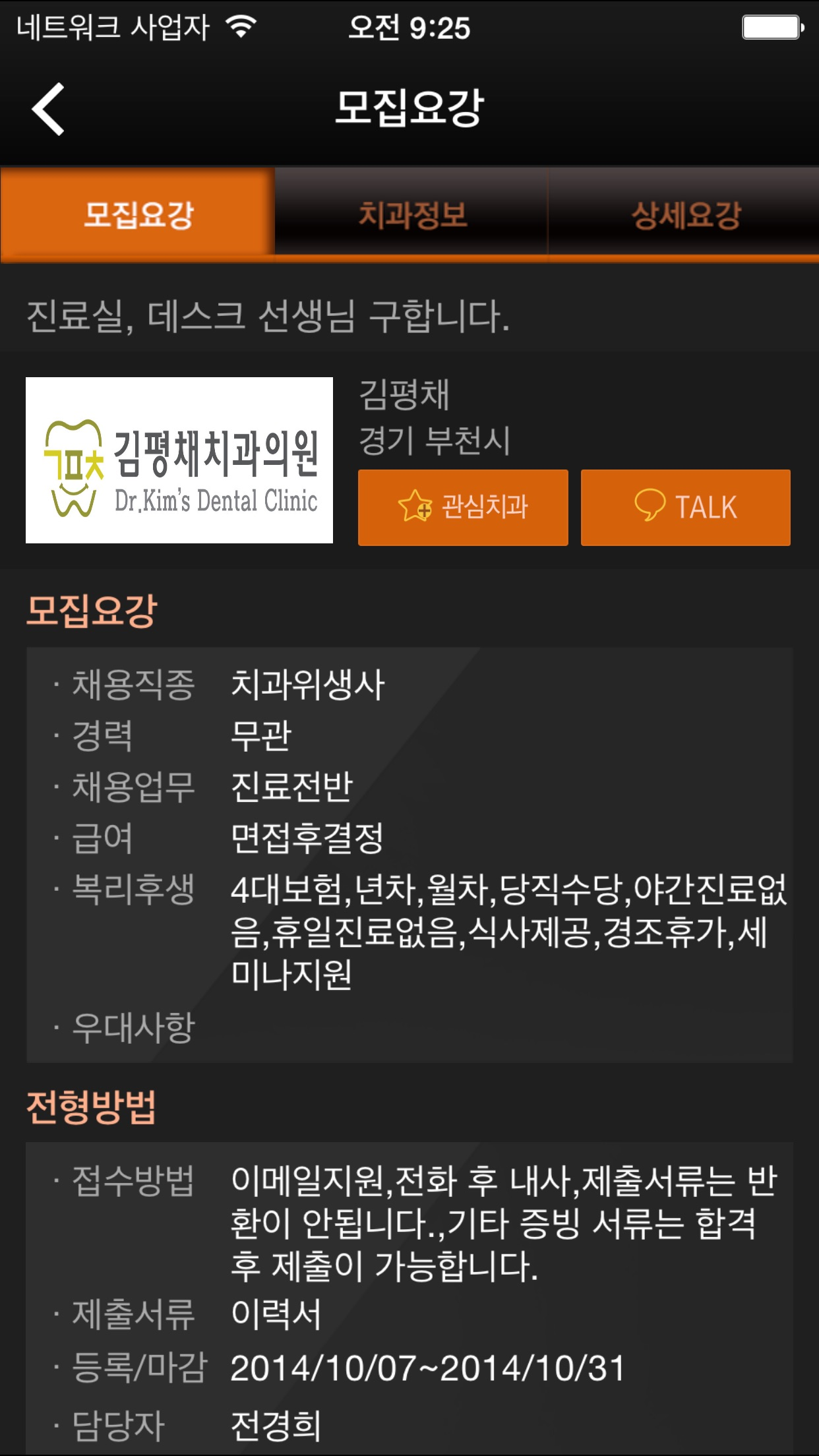 덴잡 - DENJOB Screenshot