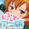 恋してアニ研 - iPhoneアプリ