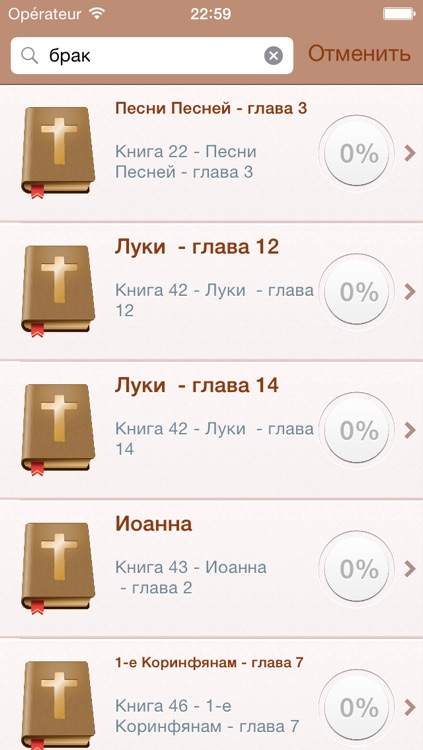 Free Russian Holy Bible Audio mp3 and Text - Русский Библия аудио и текст screenshot-3