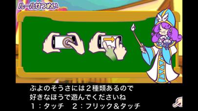 ぷよぷよフィーバーTOUCHのおすすめ画像5