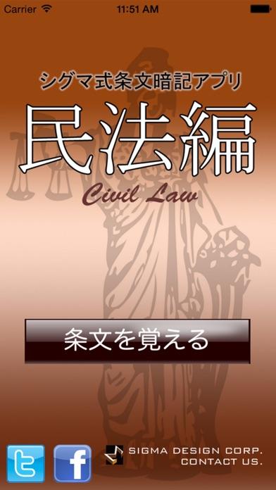 シグマ式条文暗記シリーズ 民法編のおすすめ画像1