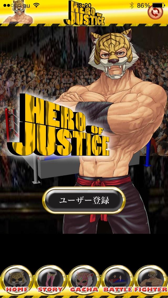 Hero of Justiceのスクリーンショット1