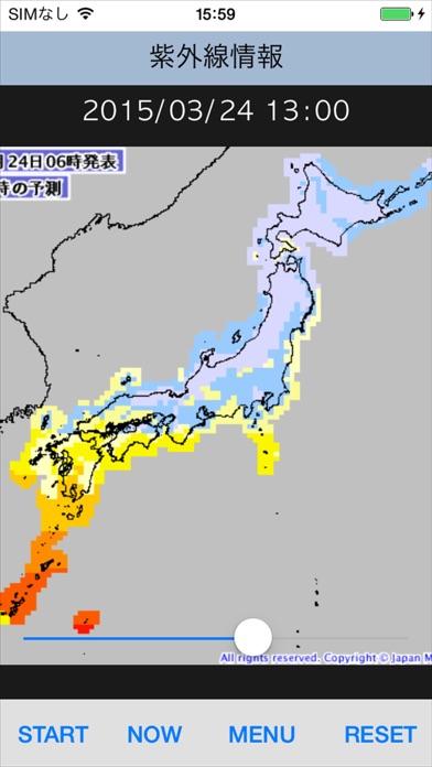 気象情報24hのおすすめ画像2