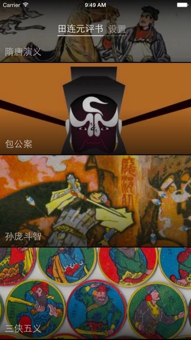 田连元评书(精品全集) screenshot one