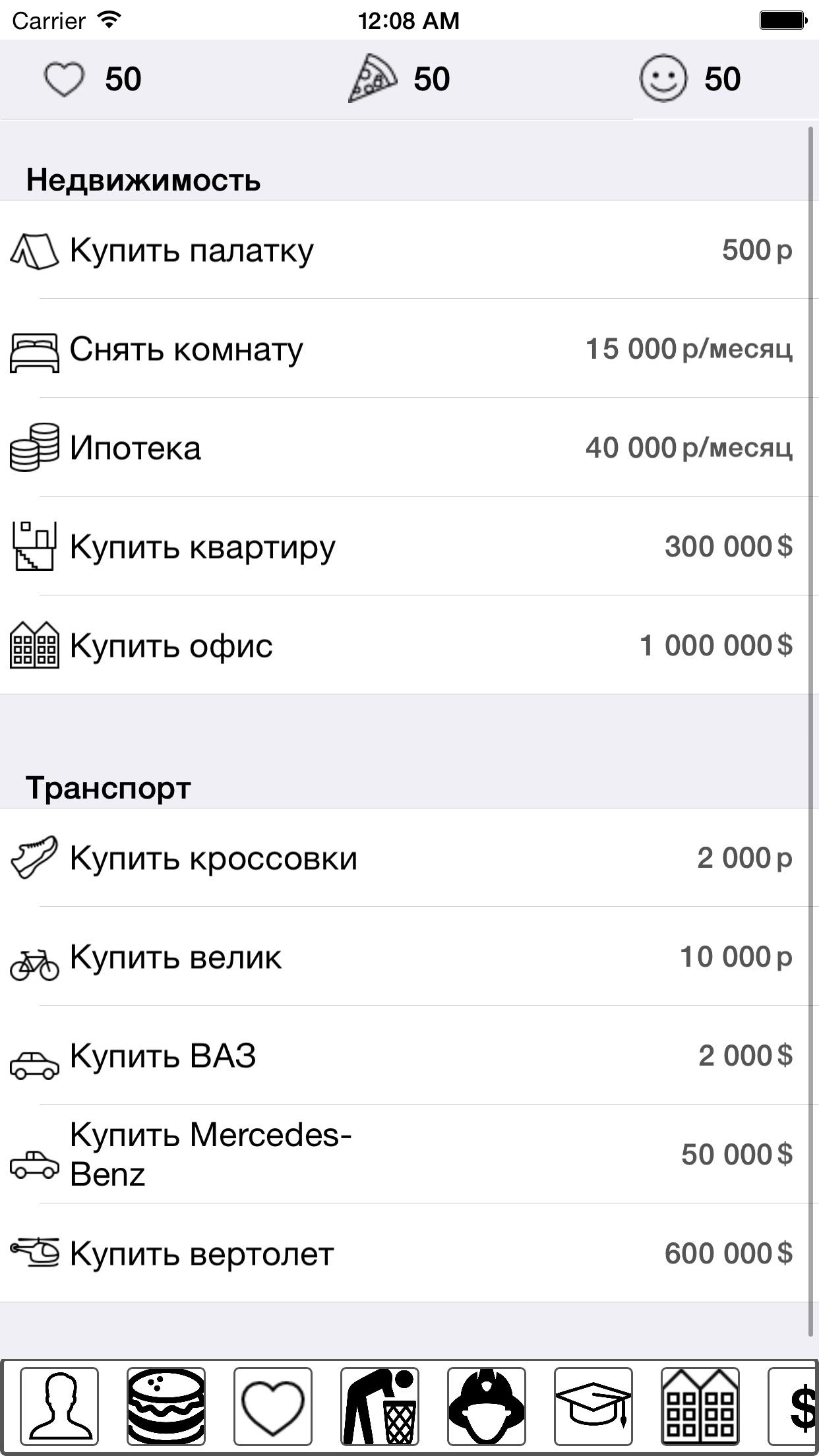 Бомжара - симулятор жизни Screenshot