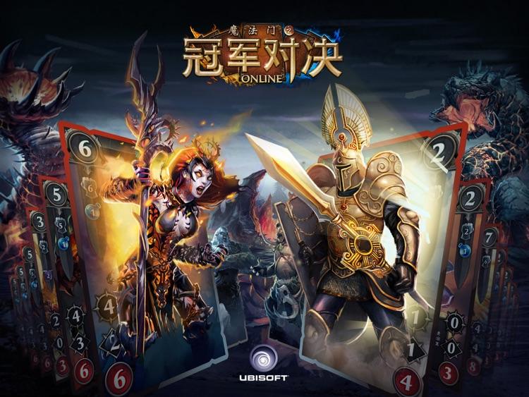魔法门:冠军对决 screenshot-4