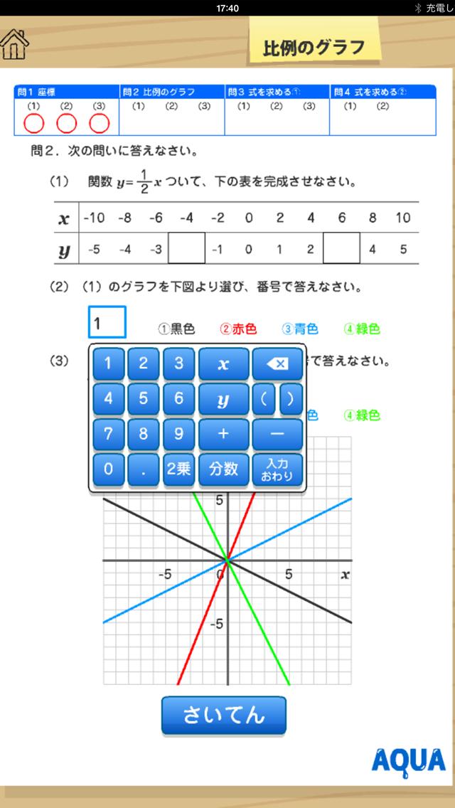 比例のグラフ さわってうごく数学「AQUAアクア」のおすすめ画像5