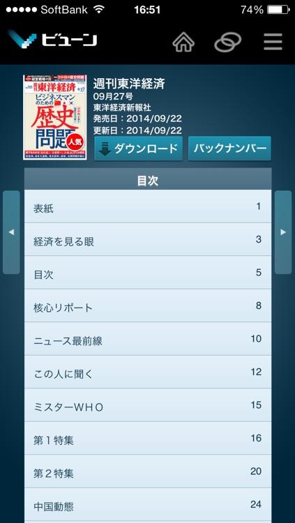 ビューン 〜雑誌、新聞、テレビニュースが読み放題〜 screenshot-3
