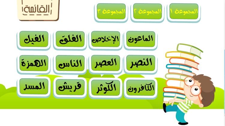 جزء عم للأطفال - تحفيظ القران الكريم و تعليم اطفال الاسلام تفسير القرآن Juz' Amma Al Quran Al Kareem screenshot-3