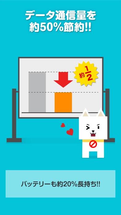 鉄壁!広告ブロック  〜ブラウザをサクサク... screenshot1