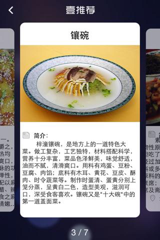 七曲山随身导 screenshot 2