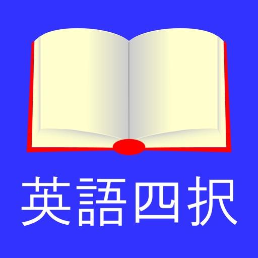 英語四択クイズ