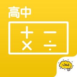 高中数学@酷学习