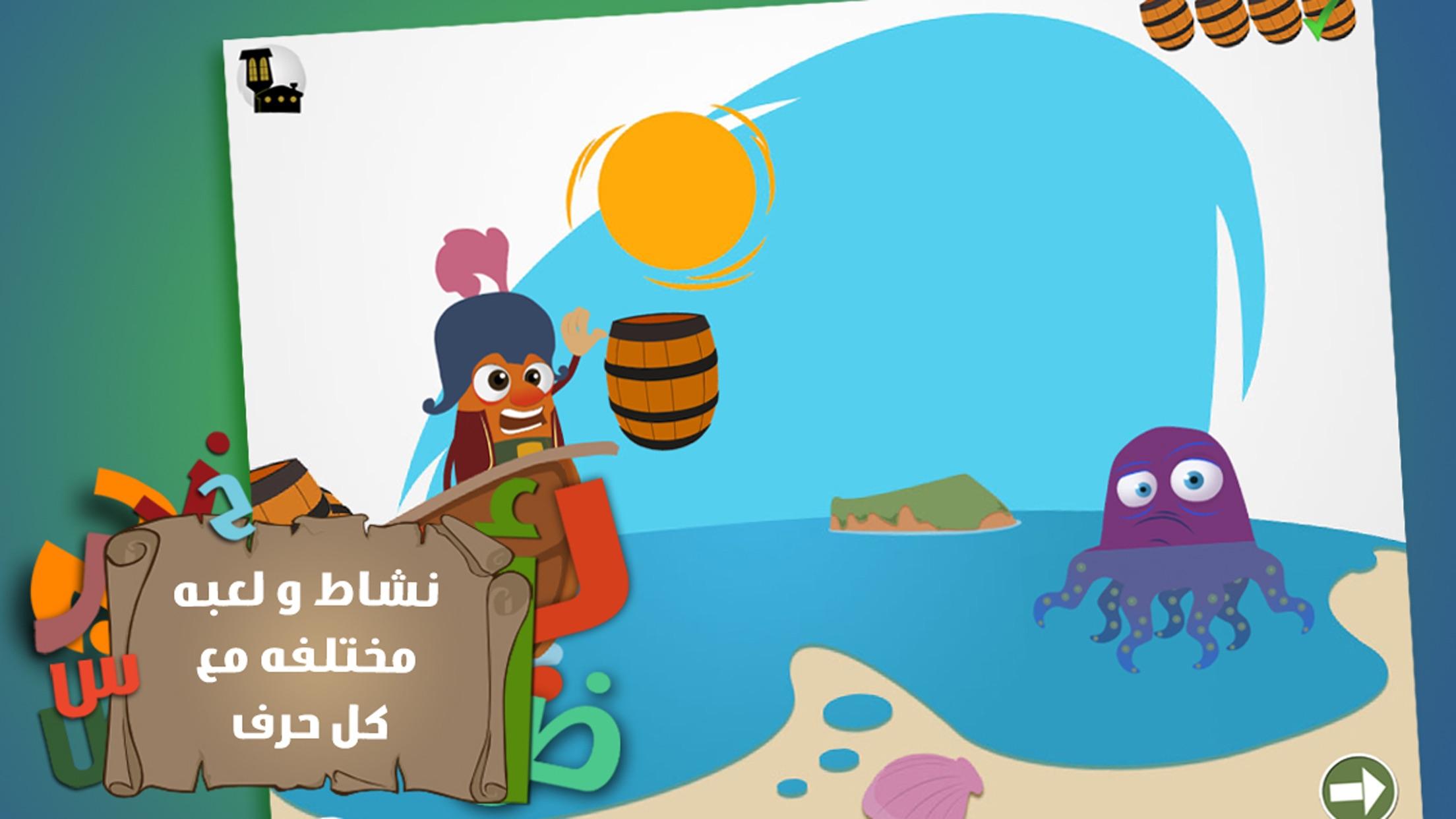 حرفوف و الحروف العربية Screenshot