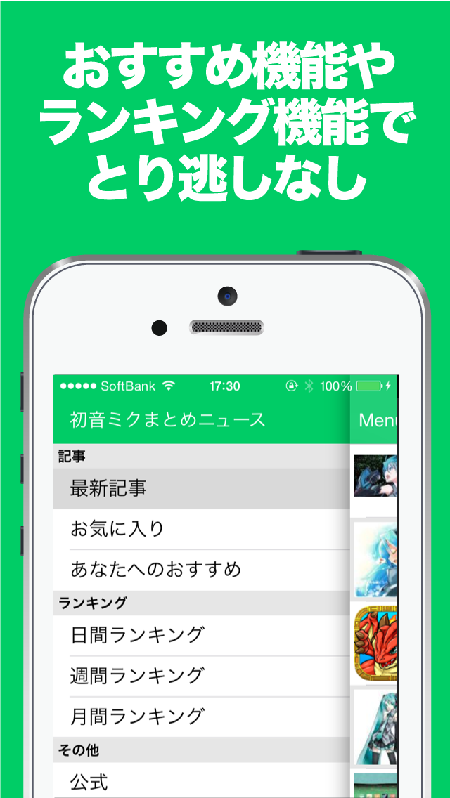 まとめニュース速報 for 初音ミクのスクリーンショット5