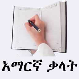 Learn Amharic Sample