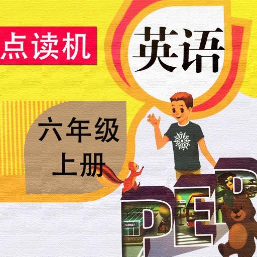 PEP人教版小学英语六年级上册 - 点读机