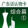 广东话认物卡1:综合篇-冬泉粤语系列