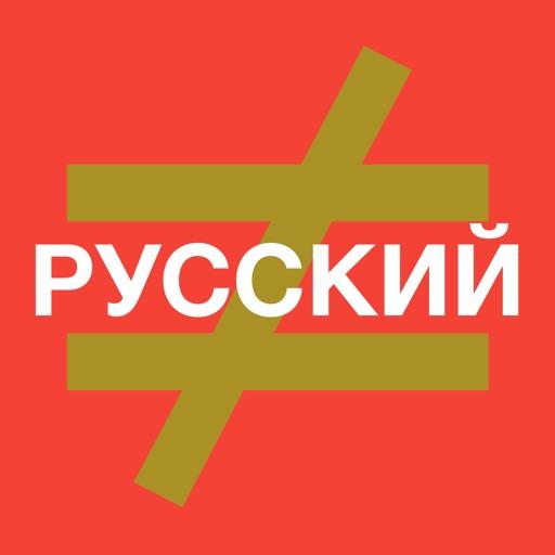 Найди ошибку: русский — изучайте язык и улучшайте свой словарный запас, правописание и внимание