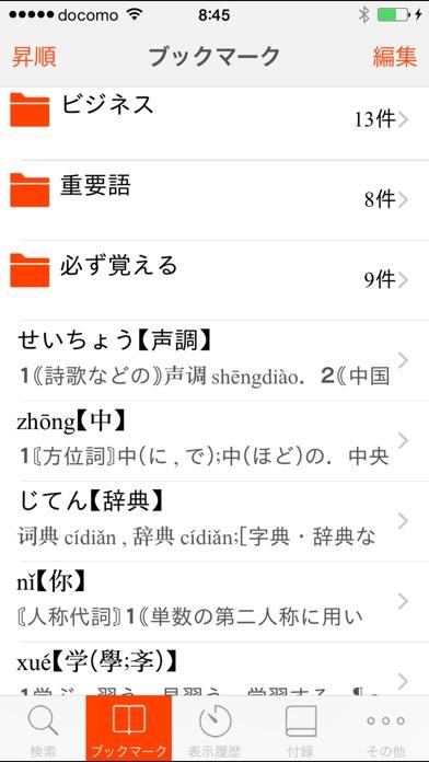 小学館 中日・日中辞典|ビッグローブ辞書 screenshot1