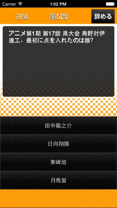 クイズ for ハイキュー!!のおすすめ画像1