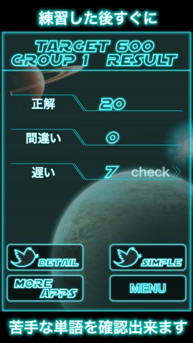 TOEIC GalaxyWordのおすすめ画像5