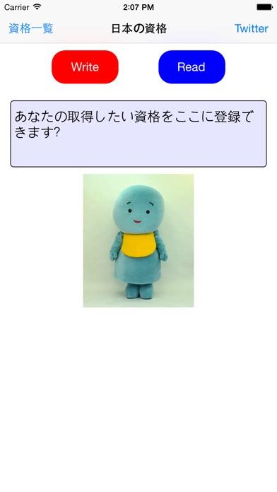 日本の資格2015のスクリーンショット1